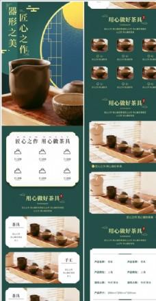 中国风场景古典清新中百货茶具图片