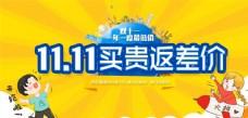 双11促销宣传海报图片