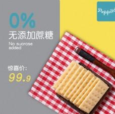 peppito苏打饼干主图简约图片
