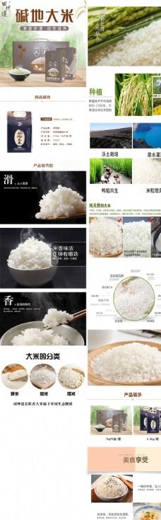 碱地大米详情页图片