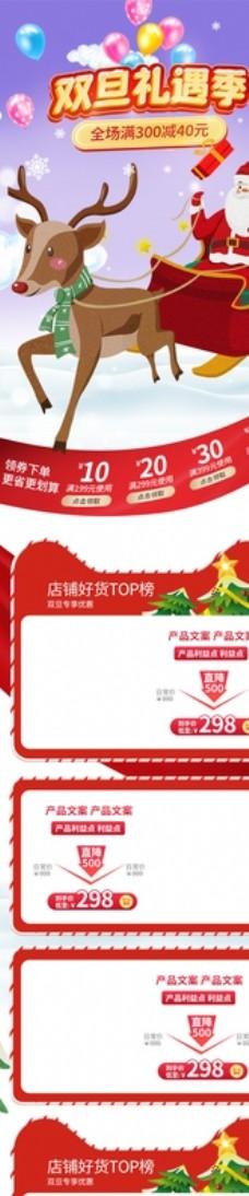 圣诞详情页双旦素材圣诞节图片