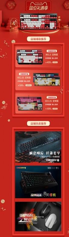 淘宝首页红色图片