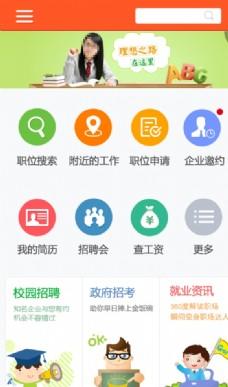 校园手机app图片