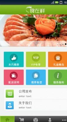海鲜app图片