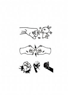 手绘拳头二图片