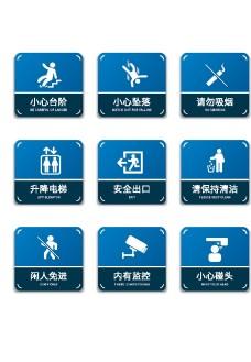 蓝色公共场所指示牌图标标识矢量图片