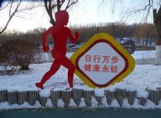 红色女人跑步雕塑图片