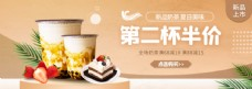 奶茶banner图片