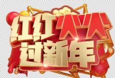 红红火火过新年艺术字图片