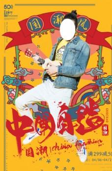 国潮素材潮流中国广告设计图片