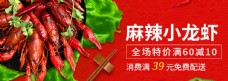 麻辣小龙虾banner图片