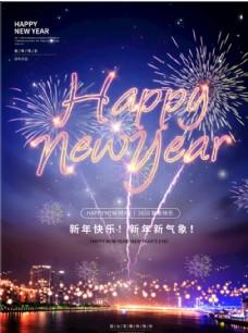 霓虹烟花2020年新年快乐宣传图片