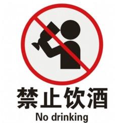 矢量禁止饮酒图片