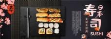 寿司banner图片