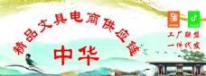 中华供应链展板图片