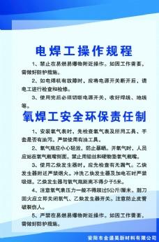 电焊工氧焊工安全环保责任操作图片