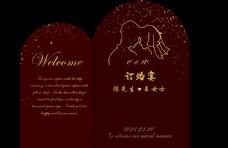 订婚背景板结婚宴图片