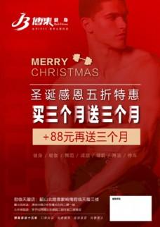 圣诞感恩宣传单图片
