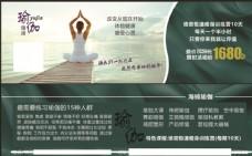 瑜伽健身体验券图片