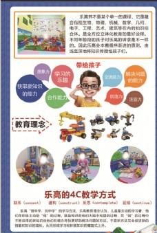乐高玩具传单图片