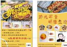 宣传页培训宣传页美食宣传页图片