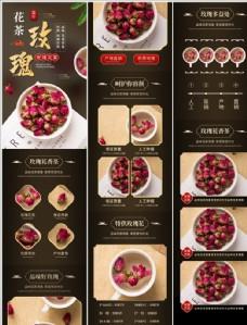 玫瑰花茶食品茶饮美食生鲜详情页图片