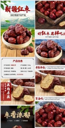 红枣详情页食品特产农产品详情页图片