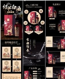 年货礼品高端白酒礼盒详情页图片