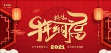 202年牛年海报牛年纳福图片