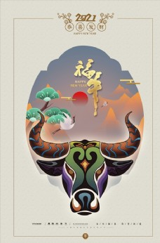 202年牛年海报福牛2021图片