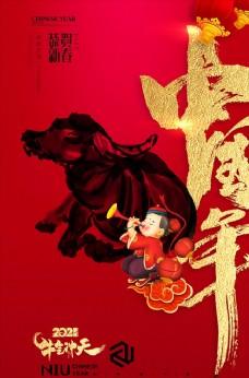 202年牛年海报中国牛202图片