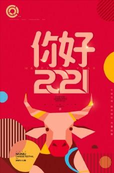 202年牛年海报你好2021图片