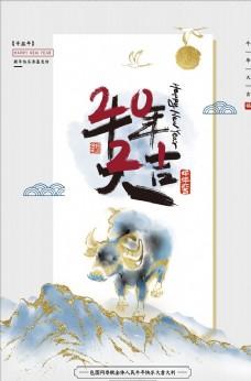 202年牛年海报牛年大图片