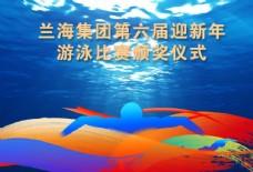 游泳比赛广告图片