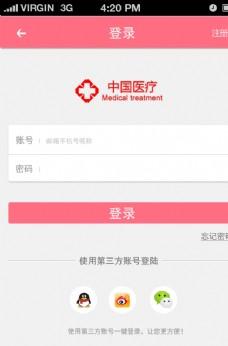 中医医疗app图片