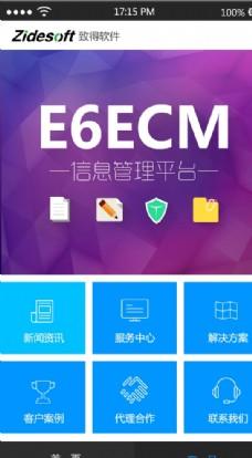 信息管理平台app图片