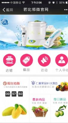 网购app图片
