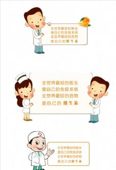 医生卡通人物介绍图片