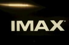 博纳影城IMAX灯牌图片