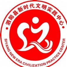 泗阳县新时代文明实践LOGO图片