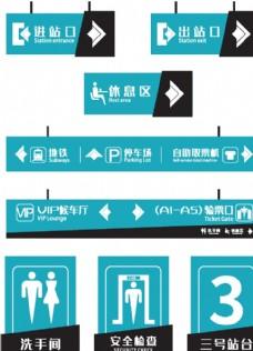 简约地铁火车高铁站标识指示牌图片