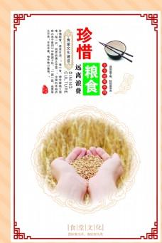 珍惜粮食图片