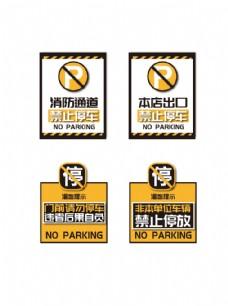 温馨提示禁止停车相关标识标牌图片