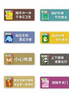 动物校园标识设计图片