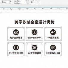 全案设计UI图片