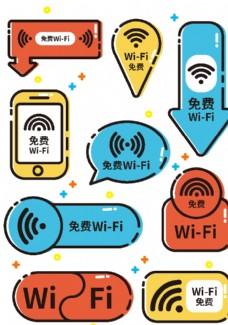 vi导视免费wifi标识图标图片