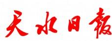 天水日报报纸标志LOGO图片