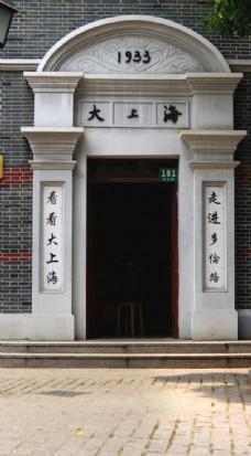 老上海复古石门图片