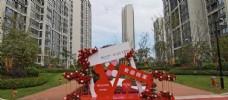 南京远洋万和四季欢迎您回家图片