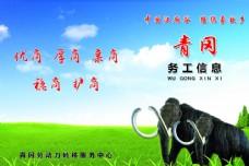 中国汉麻谷猛犸象故乡图片
